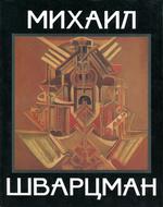 «Михаил Шварцман»
